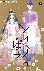とりかえ・ばや(9)(フラワーCアルファ)(少女コミック)