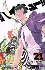 ハイキュー!!(21)(ジャンプC)(少年コミック)