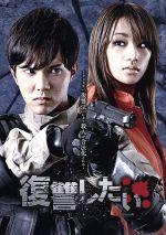 復讐したい(初回限定版)(60P豪華ブックレット付)(通常)(DVD)
