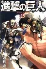 進撃の巨人(19)(マガジンKC)(少年コミック)