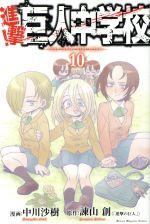 進撃!巨人中学校(10)(マガジンKC)(少年コミック)