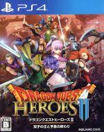 ドラゴンクエストヒーローズⅡ 双子の王と予言の終わり(ゲーム)