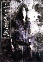 ゴールデンボンバー 喜矢武豊主演舞台 「ふしぎ遊戯」 DVD(通常)(DVD)