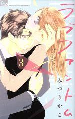 ラブファントム(3)(フラワーCアルファ プチコミ)(少女コミック)