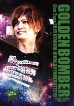 ゴールデンボンバー 全国ツアー2015「歌広、金爆やめるってよ」 at 大阪城ホール 2015.09.12 feat.喜矢武豊(通常)(DVD)