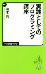実践としてのプログラミング講座(中公新書ラクレ552)(新書)