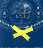 美少女戦士セーラームーンCrystal SeasonⅢ(2)(初回限定版)(BOX、ブックレット付)(通常)(DVD)