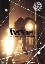 """ハイパープロジェクション演劇「ハイキュー!!」Documentary of""""頂の景色""""(通常)(DVD)"""