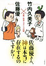 佐藤優さん、神は本当に存在するのですか? 宗教と科学のガチンコ対談(単行本)