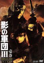 影の軍団3 COMPLETE DVD 壱巻(初回生産限定版)(解説書(12P)付)(通常)(DVD)