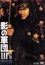 影の軍団3 COMPLETE DVD 弐巻<完>(初回生産限定版)(解説書(12P)付)(通常)(DVD)