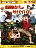 戦国時代のサバイバル(日本史BOOK 歴史漫画サバイバルシリーズ8)(児童書)