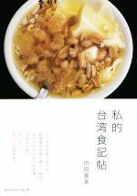 私的台湾食記帖(単行本)