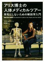 アリス博士の人体メディカルツアー 早死にしないための解剖学入門(単行本)