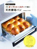 ポリ袋でラクラク!オーブントースターで焼く天然酵母パン(単行本)