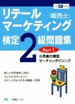 リテールマーケティング(販売士)検定2級問題集 平成28年度版 小売業の類型、マーチャンダイジング(Part1)(単行本)
