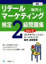 リテールマーケティング(販売士)検定2級問題集 平成28年度版 ストアオペレーション、マーケティング、販売・経営管理(Part2)(単行本)
