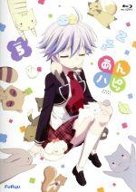 あんハピ♪ 第5巻(Blu-ray Disc)(BLU-RAY DISC)(DVD)