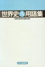 世界史A用語集(単行本)