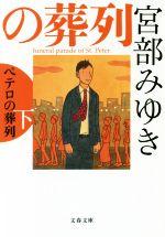 ペテロの葬列 杉村三郎シリーズ 3(文春文庫)(下)(文庫)