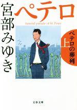 ペテロの葬列 杉村三郎シリーズ 3(文春文庫)(上)(文庫)