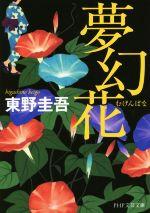 夢幻花(PHP文芸文庫)(文庫)