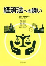 経済法への誘い(単行本)