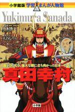 真田幸村 義をつらぬき、強大な敵に立ち向かった日本一の兵(小学館版 学習まんが人物館)(児童書)