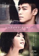シークレット・メッセージ(通常)(DVD)