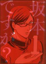 坂本ですが? 1(Blu-ray Disc)(BLU-RAY DISC)(DVD)