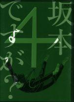 坂本ですが? 4(Blu-ray Disc)(BLU-RAY DISC)(DVD)