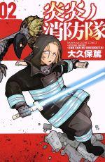 炎炎ノ消防隊(2)(マガジンKC)(少年コミック)
