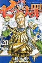 七つの大罪(20)(マガジンKC)(少年コミック)