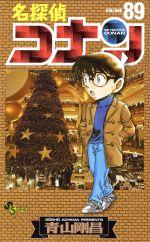名探偵コナン(89)(サンデーC)(少年コミック)