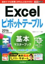 Excelピボットテーブル 基本マスターブック 2016/2013/2010対応(できるポケット)(単行本)