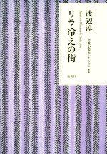リラ冷えの街(渡辺淳一恋愛小説セレクション1)(単行本)