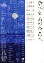念仏者 あの人この人(JP文庫5)(文庫)
