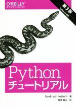 Pythonチュートリアル 第3版(単行本)