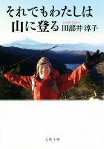 それでもわたしは山に登る(文春文庫)(文庫)