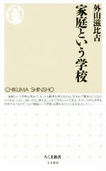 家庭という学校(ちくま新書1180)(新書)