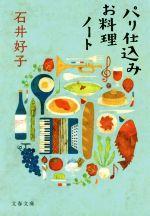 パリ仕込みお料理ノート(文春文庫)(文庫)