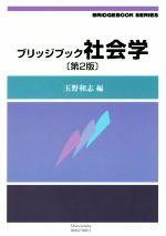 ブリッジブック社会学 第2版(ブリッジブックシリーズ)(単行本)