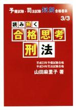 読み解く合格思考 刑法(予備試験・司法試験短期合格者本3/3)(単行本)