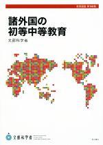諸外国の初等中等教育(教育調査第150集)(単行本)
