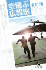 空飛ぶ広報室(幻冬舎文庫)(文庫)