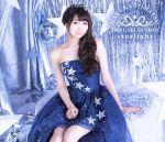 戸松遥 BEST SELECTION -starlight-(初回生産限定版)(DVD付)(三方背ケース、DVD1枚付)(通常)(CDA)