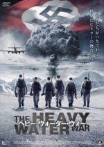 ヘビー・ウォーター・ウォー DVD-BOX(通常)(DVD)