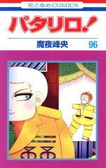 パタリロ!(96)(花とゆめC)(少女コミック)