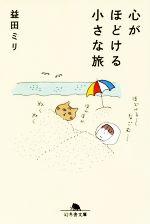 心がほどける小さな旅(幻冬舎文庫)(文庫)