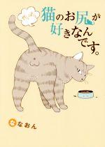 やっぱり猫のお尻が好きなんです。 コミックエッセイ(単行本)